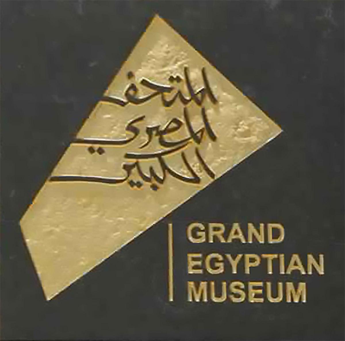 ee7d8db4e المتحف المصري الكبير - ويكيبيديا، الموسوعة الحرة