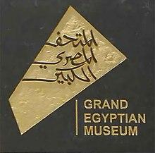 المتحف المصري الكبير - ويكيبيديا