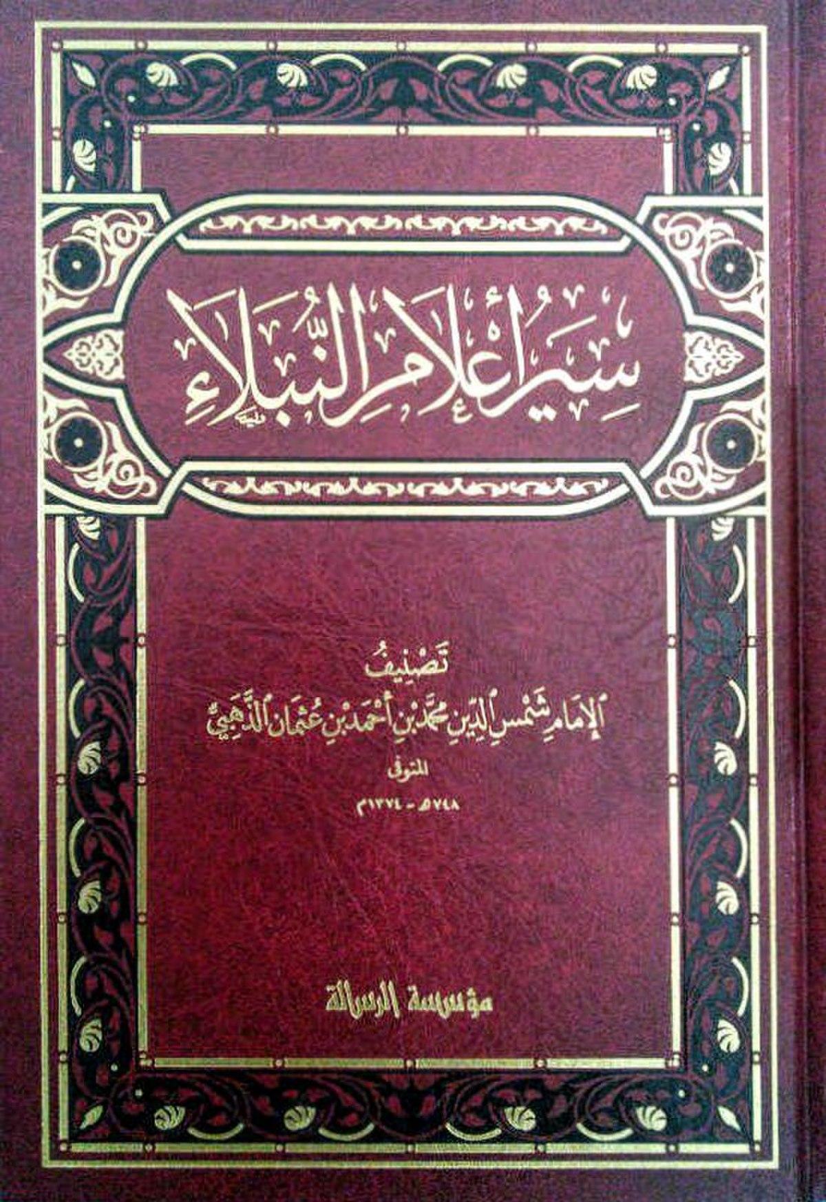 كتاب المناقب الصوفية pdf