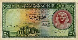 EGP 50 Pounds 1952 (Front).jpg