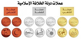 ISIS Currency.jpg