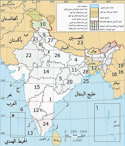 خريطة 28 ولاية وأقاليم اتحادية في الهند