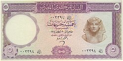 EGP 5 Pounds 1964 (Front).jpg