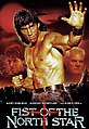 Fist of the North Star (live-action movie poster).jpg