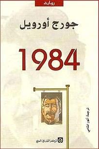 كتاب جورج أورويل 1984