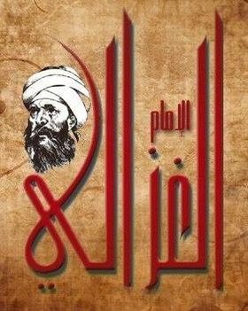 Al-Amam Al-Ghazaly الامام الغزالى