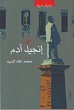 الرواية العربية ورهان التجديد محمد برادة pdf