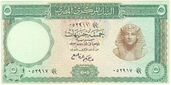 EGP 5 Pounds 1963 (Front).jpg