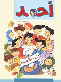 قائمة مجلات الأطفال العربية ويكيبيديا