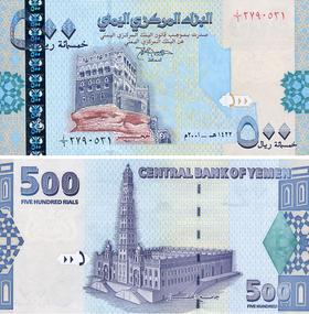 ريال يمني - ويكيبيديا