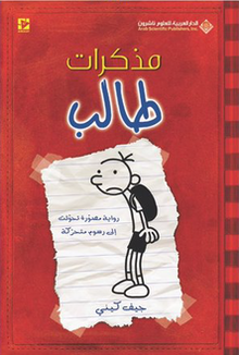 Diary of a Wimpy Kid cover araby.png