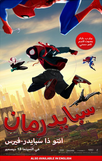 Spider-Man Into the Spider-Verse poster araby.png