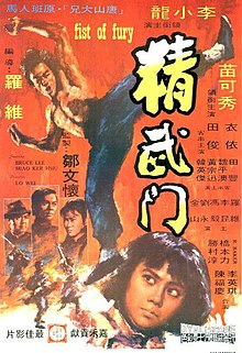 Fist of Fury 1972.jpg