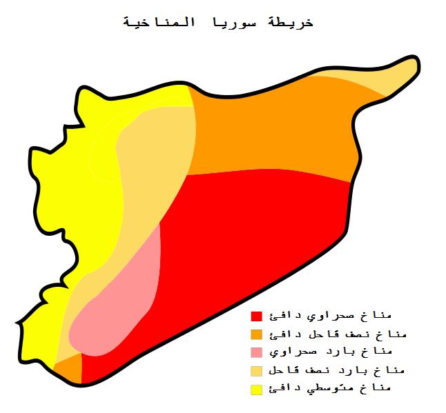 خريطة سورية المناخية.png&filetimestamp=20160928111119&