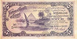 EGP 5 Pounds 1919 (Front).jpg