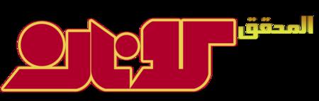 شعار المحقق كونان.png