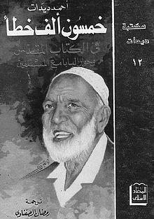 fd351f03d أحمد ديدات - ويكيبيديا، الموسوعة الحرة