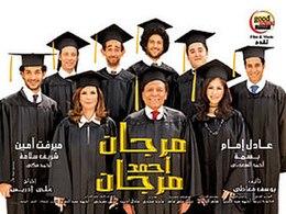 مرجان أحمد مرجان فيلم ويكيبيديا