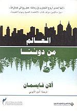 غلاف النسخة العربية من الكتاب