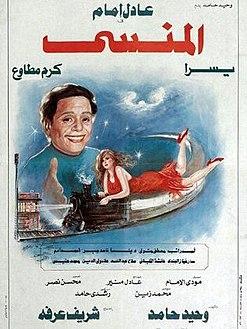 المنسي فيلم ويكيبيديا