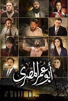 أبو عمر المصري مسلسل ويكيبيديا