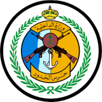 Saudi Border Guards Forces (emblem).png