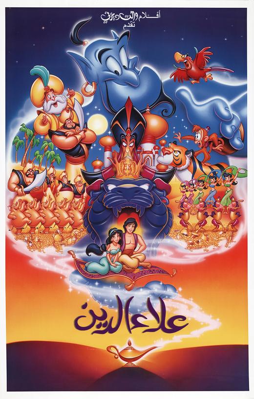 علاء الدين فيلم 1992 Wikiwand