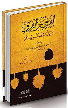 كتاب الاسلام المفترى عليه