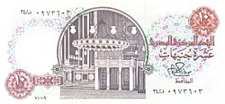 EGP 10 Pounds 1979 (Front).jpg