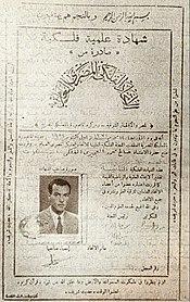 2690cd1aa صالح العجيري - ويكيبيديا، الموسوعة الحرة