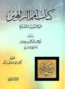 تحميل كتاب التوحيد لمحمد بن عبد الوهاب