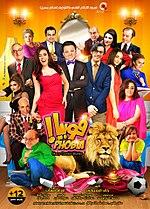 افلام عربية جديدة مضحكة