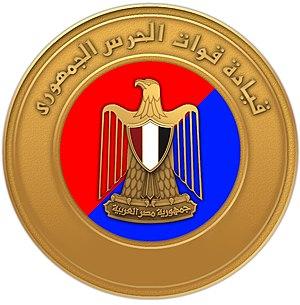 قائمة أعلام القوات المسلحة مصر Wikiwand