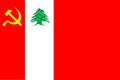 Lebanese Communist Party Flag.png