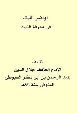كتاب الايك في معرفة النيك