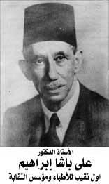 يحيى ابراهيم باشا ويكيبيديا