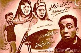 ريا وسكينه فيلم ويكيبيديا