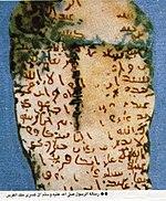 رسايل النبى محمد للملوك و الحكام العرب والبلاد الأخرى
