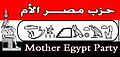 Mother Egypt Party.jpg