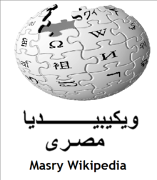 Wikipedia-logo-wp-arz-fixed.png