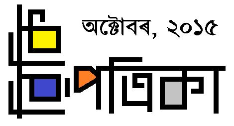 ৱিকিপত্ৰিকা অক্টোবৰৰ বেনাৰ.png