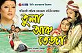 Tula Aru Teja Assamese Movie 2012.jpeg