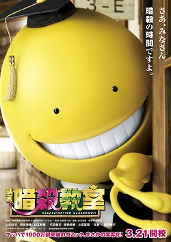 Assassination Classroom (film) poster.jpeg
