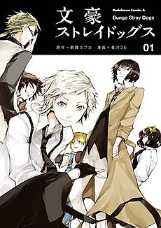 Bungo Stray Dogs cover.jpg