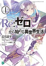 Re-Zero kara Hajimeru Isekai Seikatsu light novel volume 1 cover.jpg