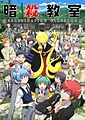 Assassination Classroom poster.jpg