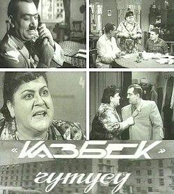 Kazbek qutusu (film, 1958).jpg