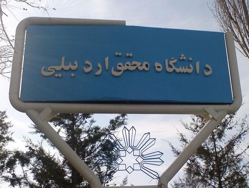 Mühəqiq Ərdəbili Universiteti 1