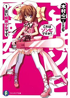 Kore wa Zombie Desu ka Volume 1 novel.jpg