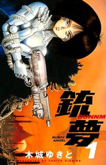 Battle Angel Alita (issue 1 - cover).jpg